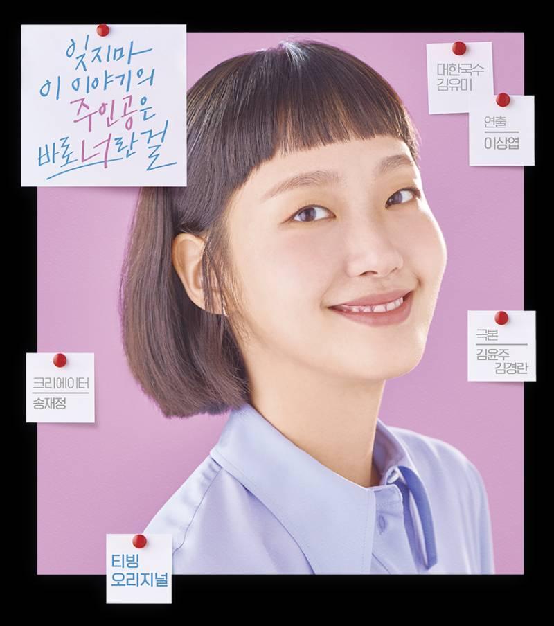 어제 첫방송한 tvN 금토드라마 유미의 세포들 시청률   인스티즈