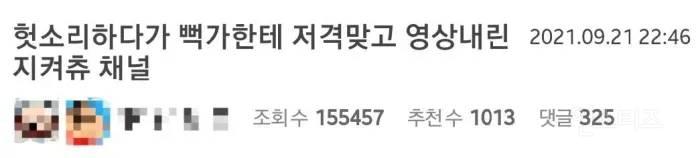 뻑가 선동으로 테러당하는 중인 아이돌 유튜브   인스티즈