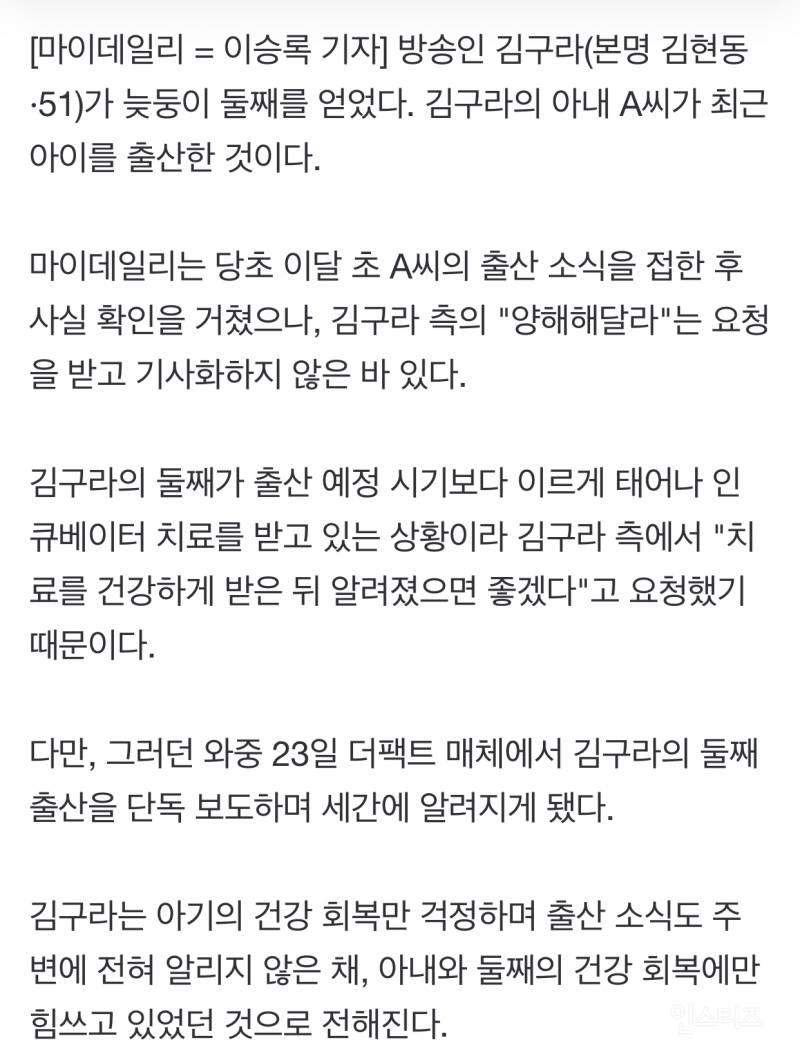김구라가 출산 소식을 알리지 않은 이유 | 인스티즈