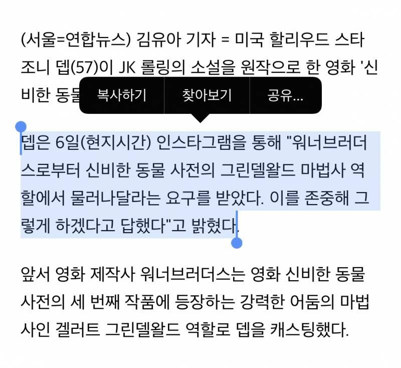 해리포터 신비한동물사전 배우 교체.gisa | 인스티즈