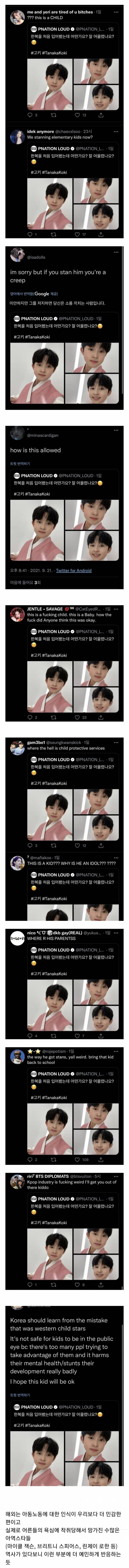 해외 k-pop 팬들 사이에서 반응 심각하게 안 좋은 싸이네 남돌 초등학생 셀카 | 인스티즈