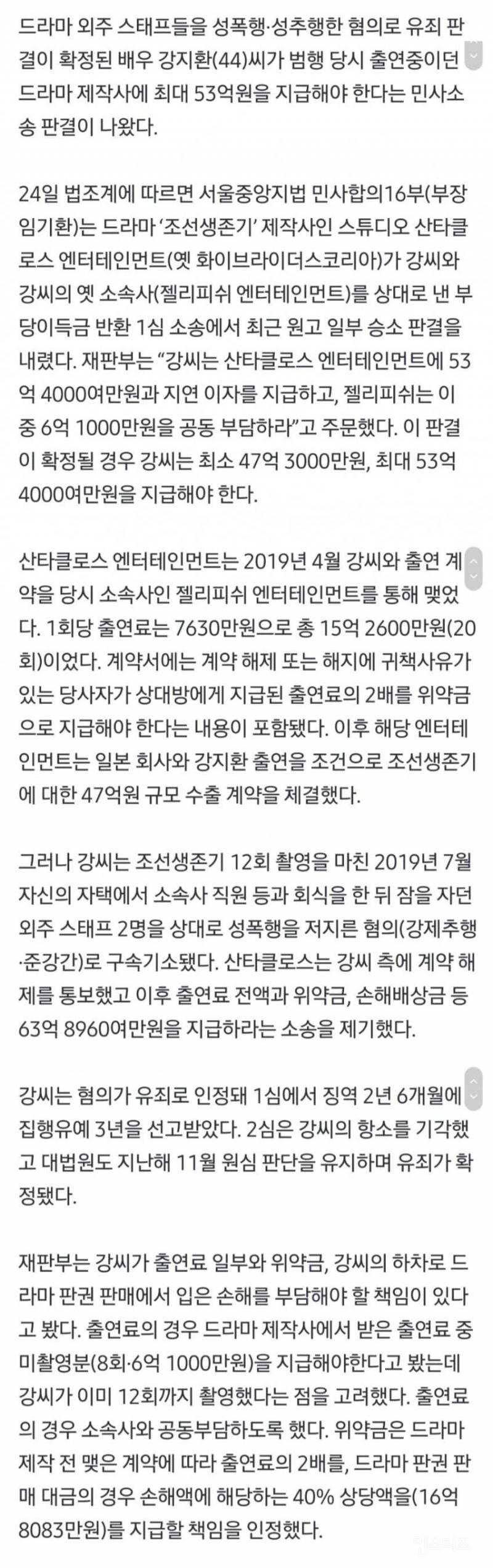 강지환, 드라마 제작사 측에 최대 53억원 지급 판결 | 인스티즈