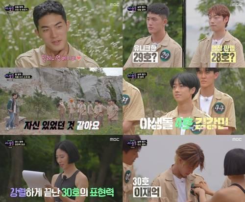 '야생돌' 23호 백중훈 중도 포기→급변한 중간 순위 [MKTV뷰] | 인스티즈