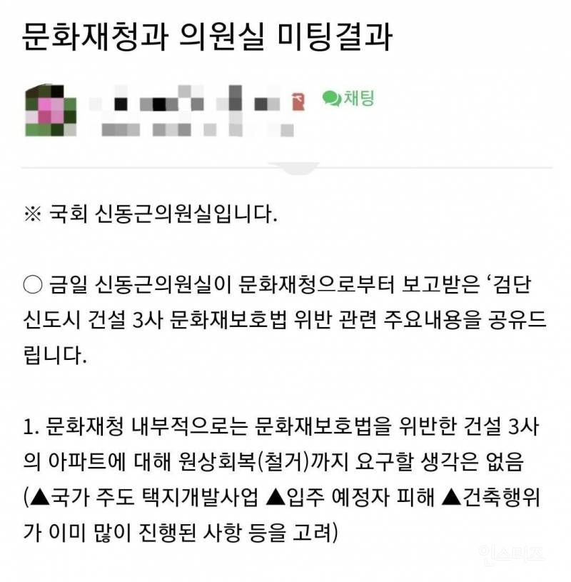 검단신도시 왕릉 앞 무단 아파트 건설 근황   인스티즈