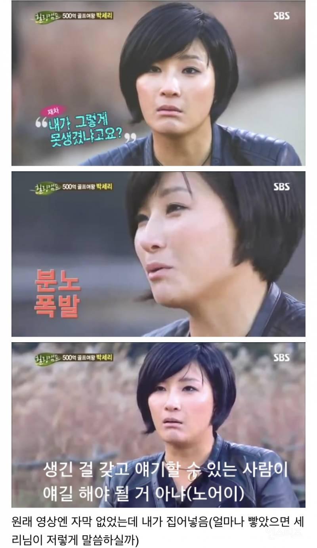 골프왕 박세리 외모를 감히 무례하게 평가한 한국남자 썰 | 인스티즈