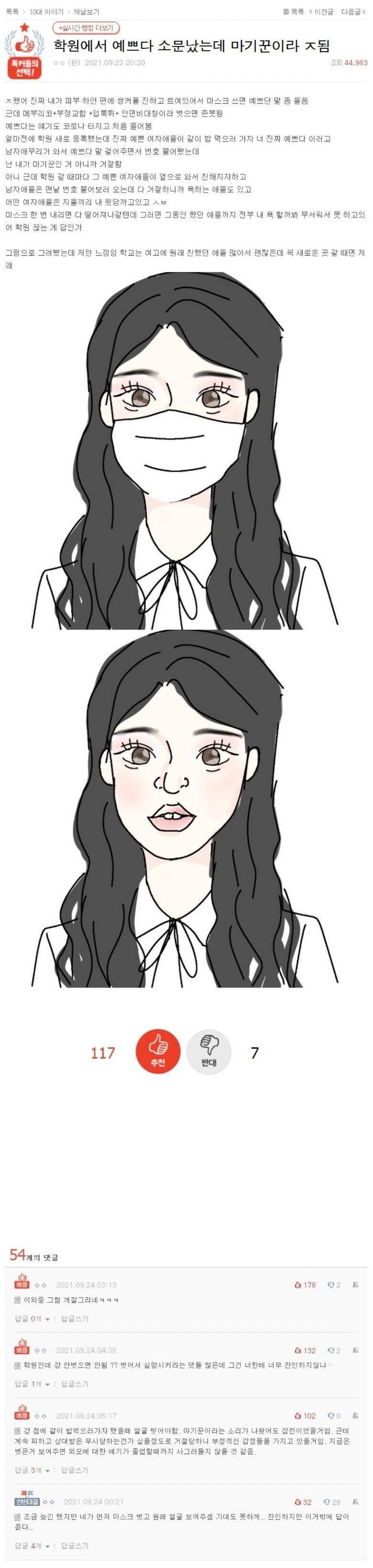판) 학원에서 예쁘다고 소문났는데 마기꾼이라 걱정인 여자.jpg | 인스티즈