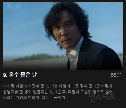 오징어 게임 한국 시청자들만 당한 제목 스포.jpg | 인스티즈