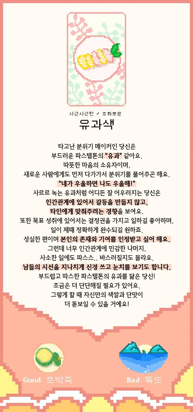 한국식 퍼스널컬러 테스트   인스티즈