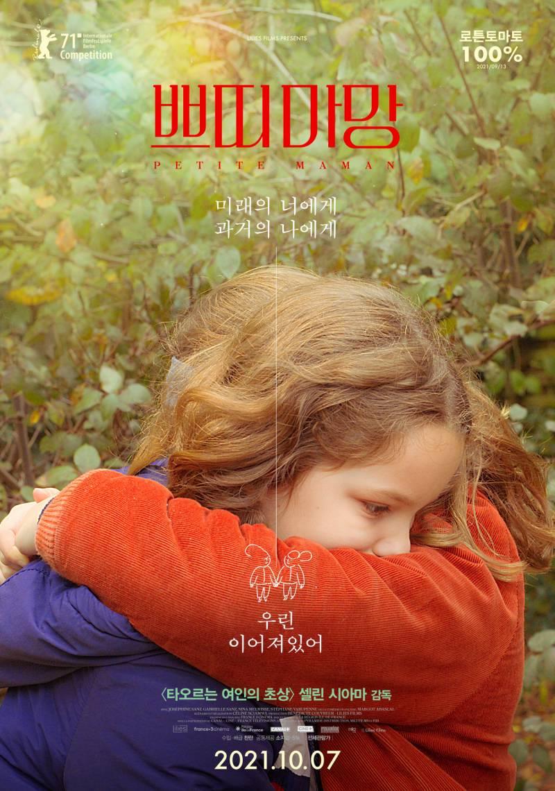 영화 '쁘띠 마망' 예매권 이벤트에 회원 여러분을 초대합니다   인스티즈