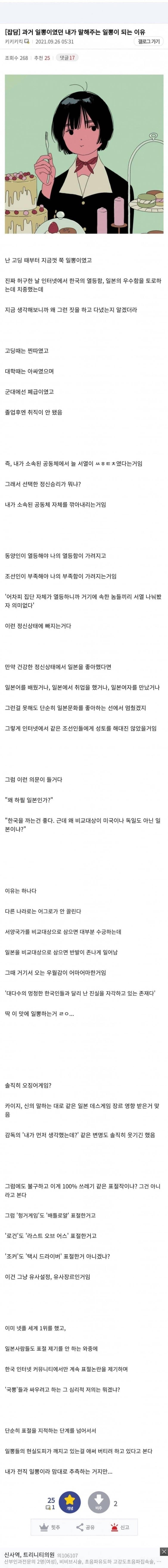 전직 일뽕이 밝히는 일뽕하는 이유.jpg (feat. 오징어게임) | 인스티즈
