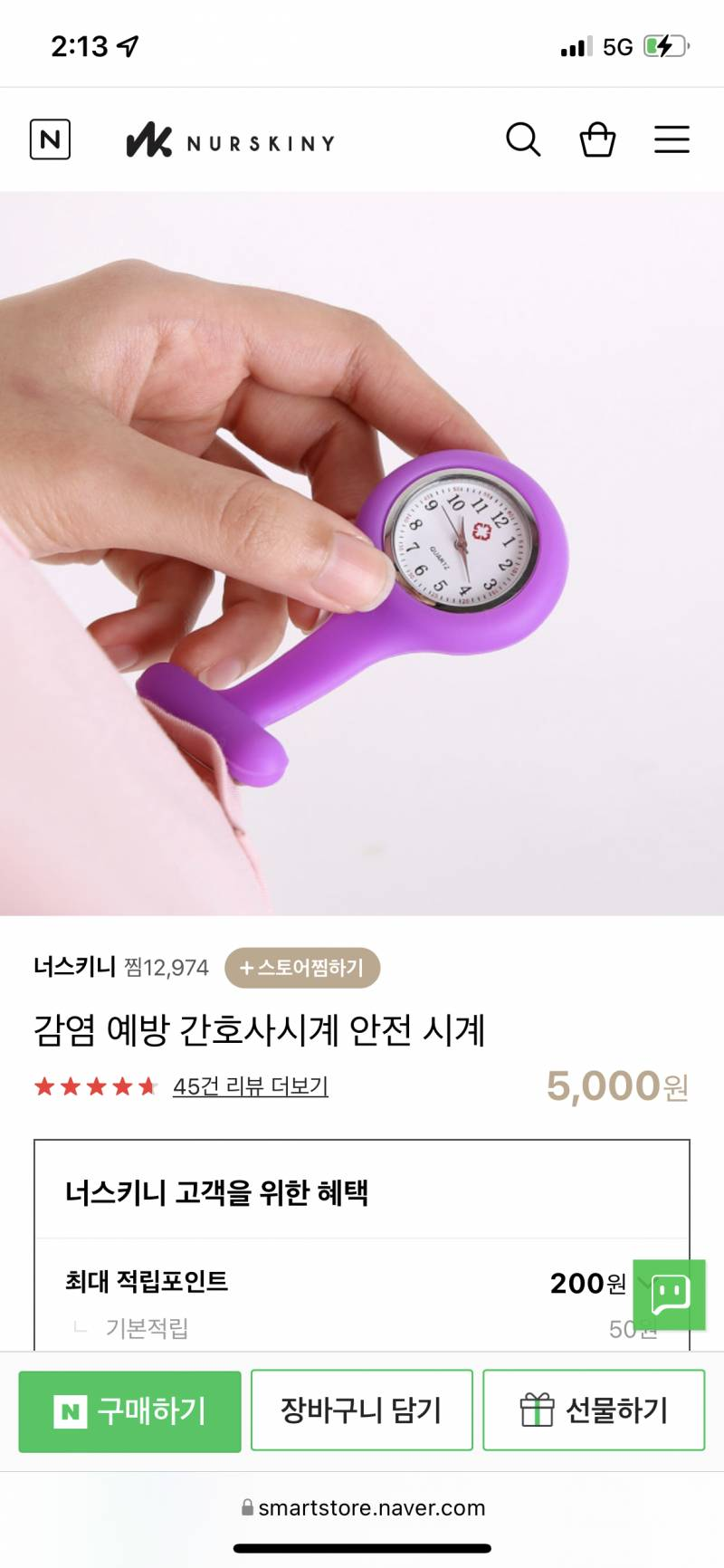 신규 간호사 선물 고를건데ㅠㅠ간호사 익들 제발 한번만 도와줘 ㅠㅠㅜㅜ | 인스티즈