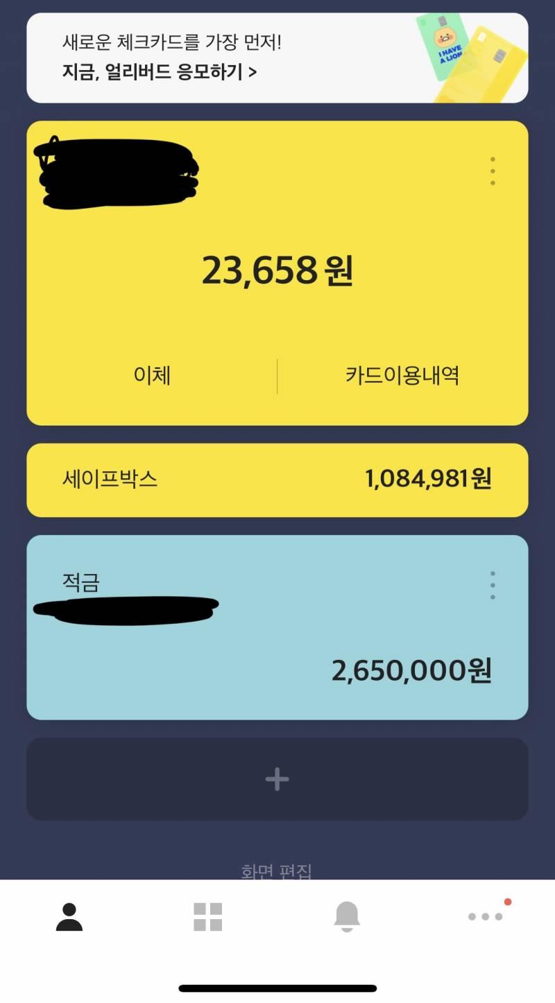 20익 통장잔고 공개!!   인스티즈