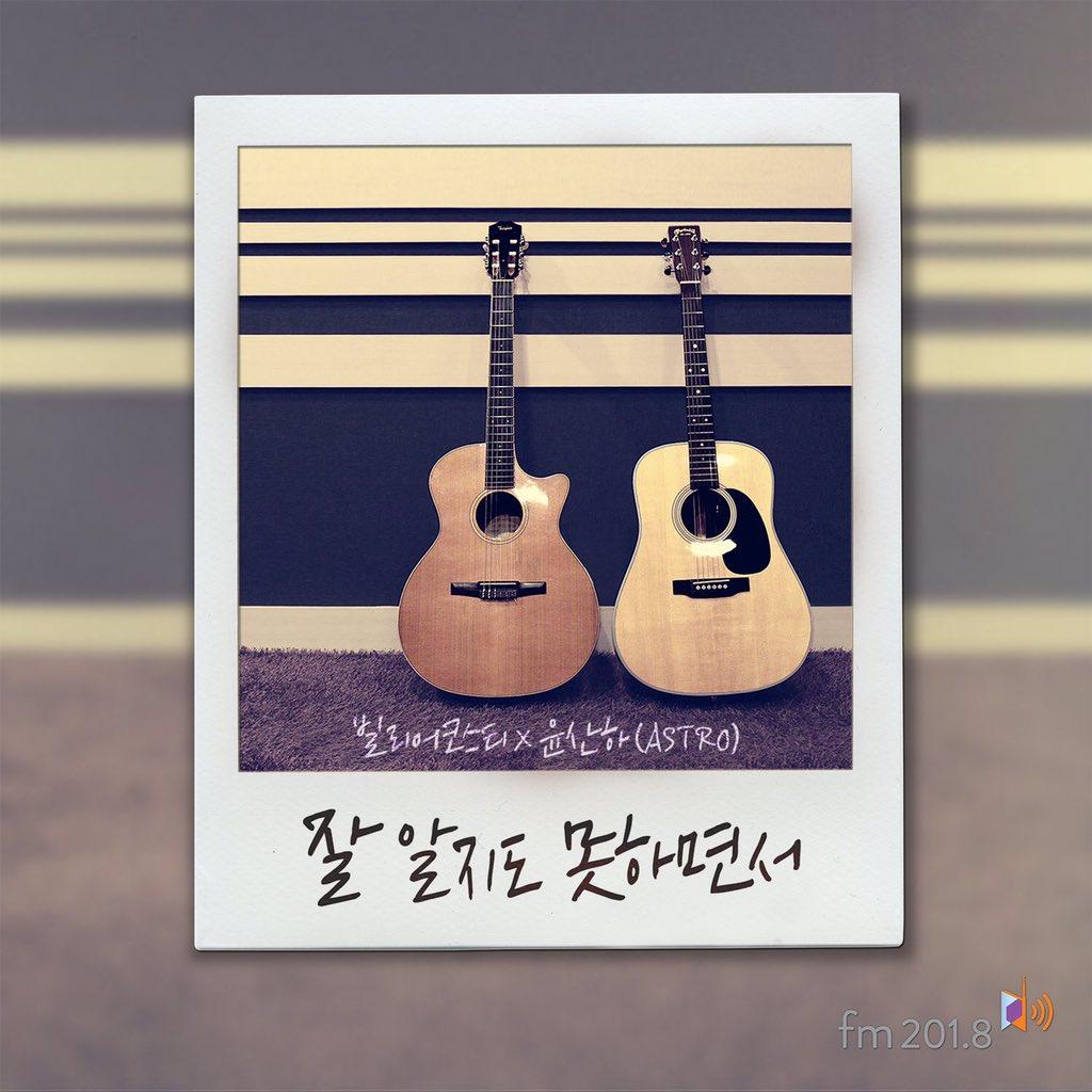7일(수), 윤산하&빌리어코스티 디지털 싱글 '잘 알지도 못하면서' 발매 예정 | 인스티즈