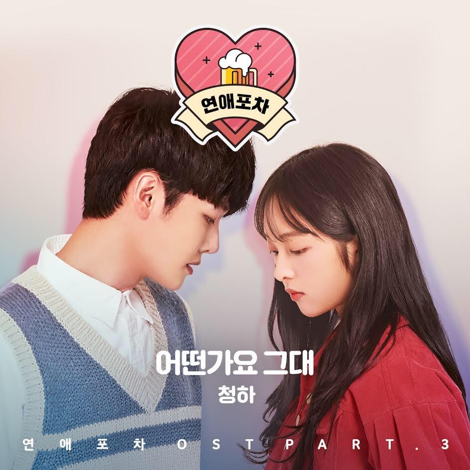 18일(수), 청하 '연애포차' OST '어떤가요 그댄' 발매 예정 | 인스티즈
