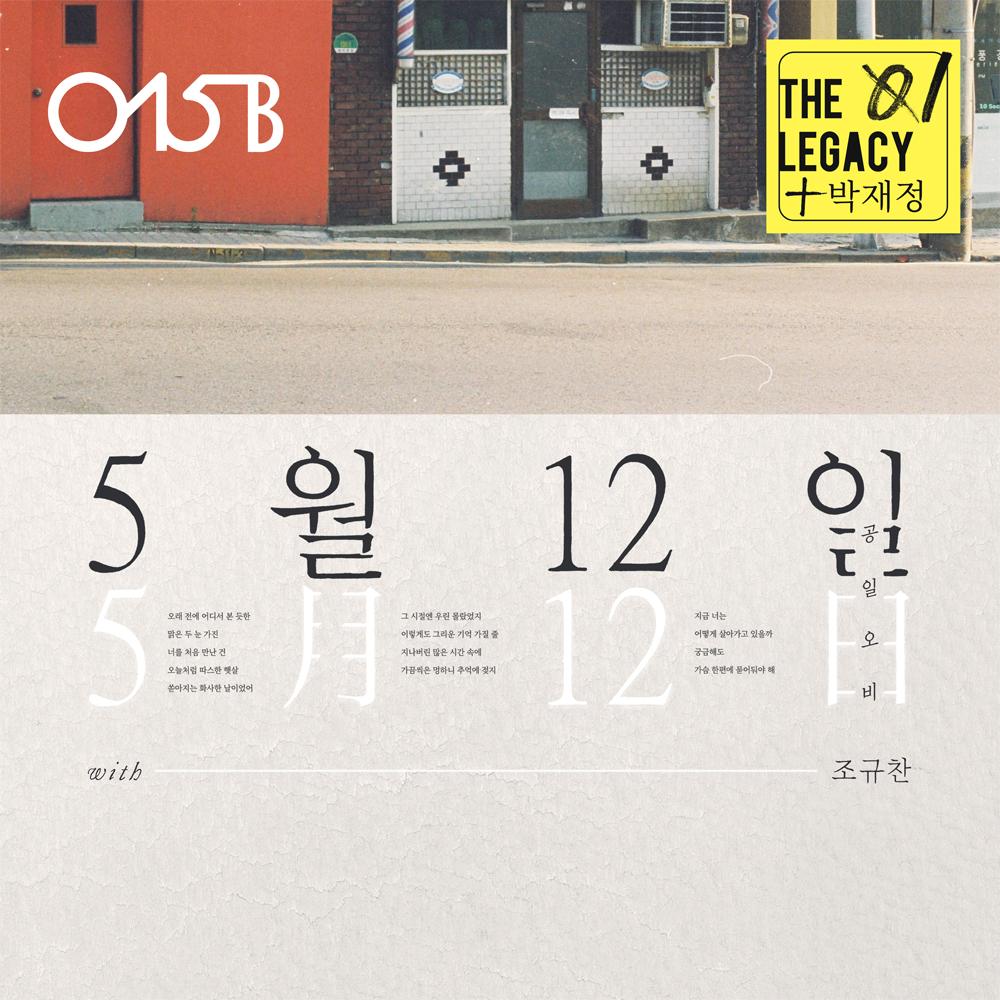 11일(금), 015B&박재정 싱글 '5월 12일' 발매 예정 | 인스티즈