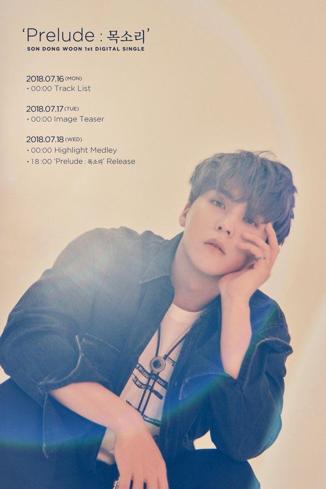 18일(수), 하이라이트 손동운 디지털 싱글 'Prelude : 목소리' 앨범 발매 예정 | 인스티즈