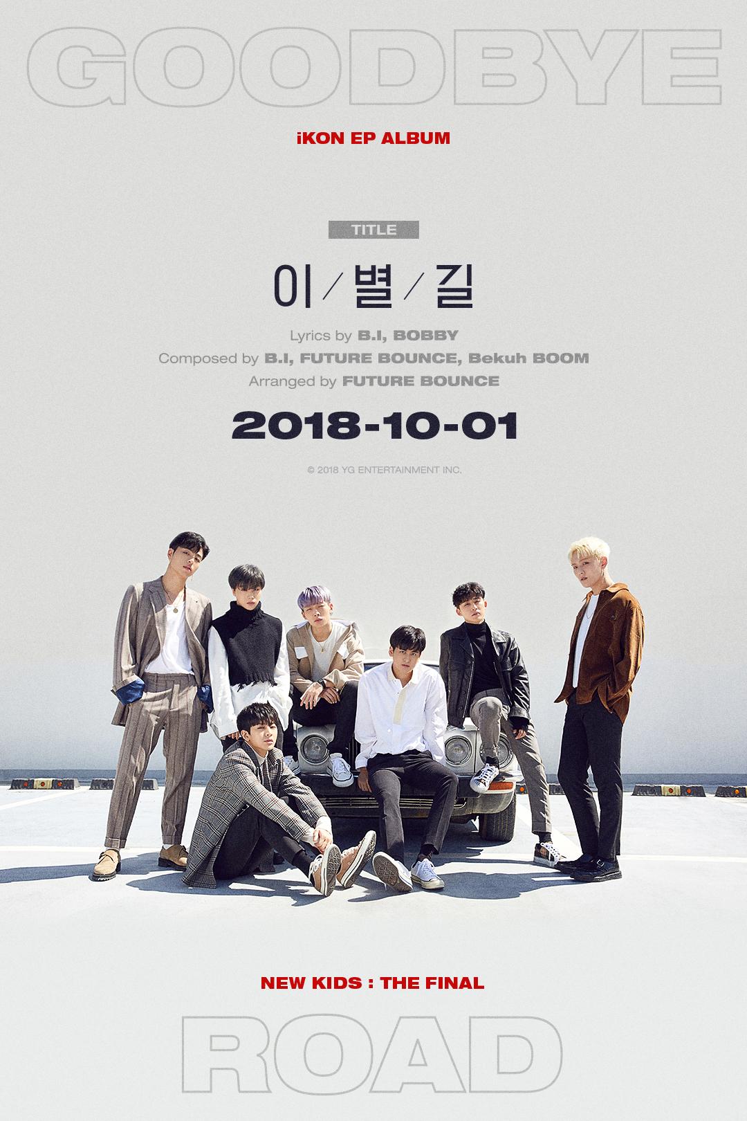 1일(월), 아이콘 미니 앨범 'NEW KIDS : THE FINAL' 발매 예정 | 인스티즈
