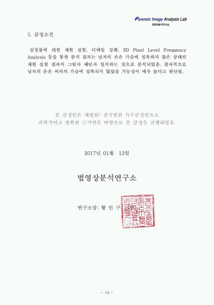 성추행 논란 이후 활동중단한 아이돌 (+해명).jpg (성추행 아님)   인스티즈