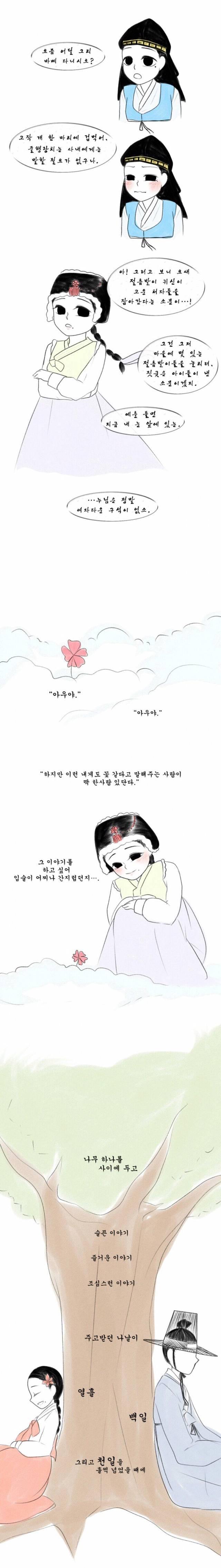 조선시대 새디스트 누님(+하편) | 인스티즈