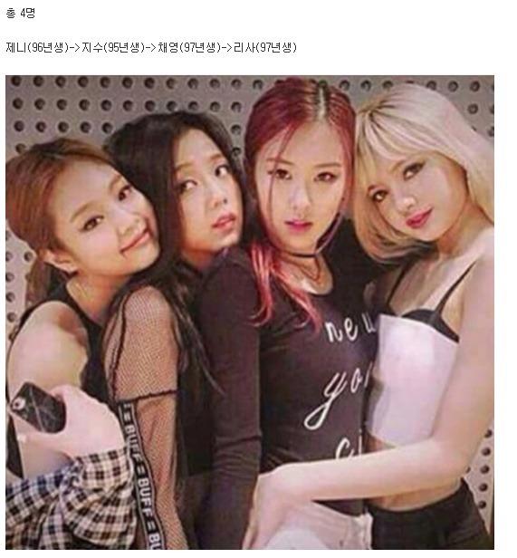 YG 걸그룹 4인조 단체사진 유출 | 인스티즈