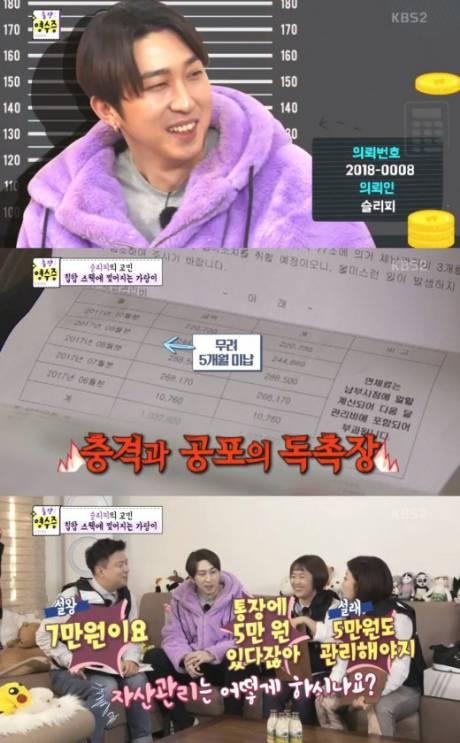 '김생민 영수증' 슬리피 전재산 7만원vs허세 명품중독 | 인스티즈