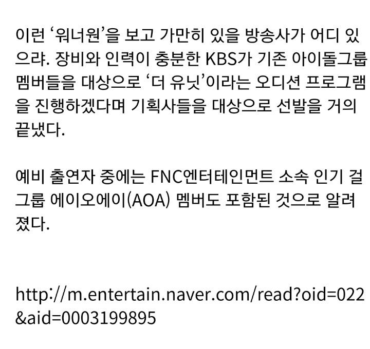 KBS 망한아이돌 다시살리기 프로에 aoa 멤버출연.jpg | 인스티즈