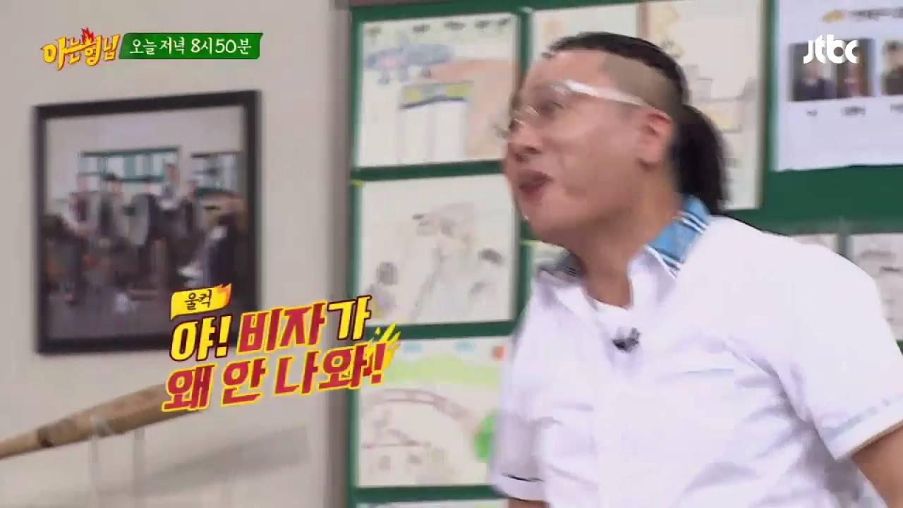 윤아 : 상민이 머리 무슨일이야?   인스티즈