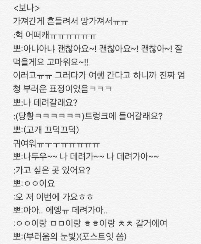 해도해도 너무한 우주소녀 보나 팬싸 대응.jpg | 인스티즈