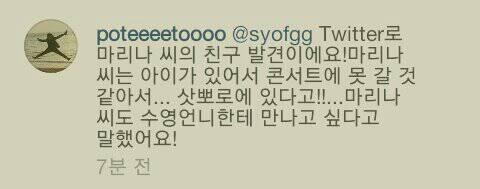 소녀시대 수영의 SNS 친구찾기 | 인스티즈