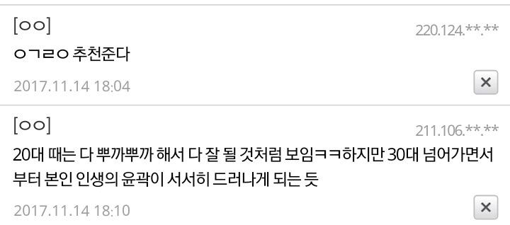 진짜 인생의 윤곽은 30부터 드러난다(feat.사주갤) | 인스티즈