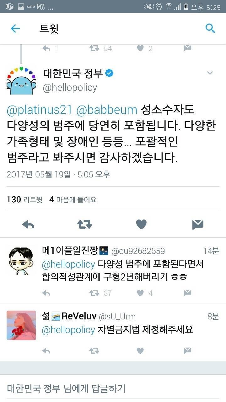 현재 뚜들겨 맞고있는 대한민국 정부 트위터.jpg | 인스티즈