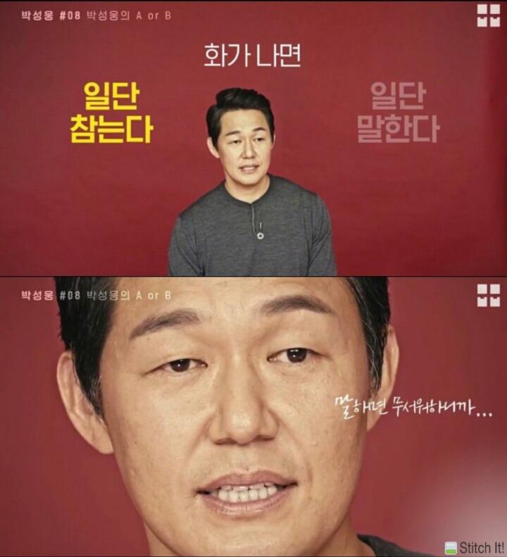 박성웅이 화나면 일단 참는 이유.jpg | 인스티즈