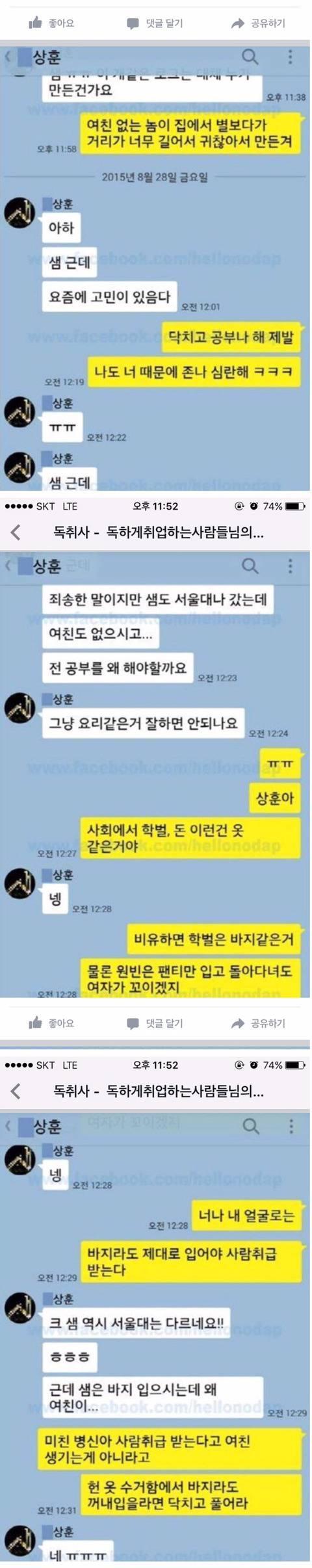 서울대 과외선생님의 팩폭 | 인스티즈