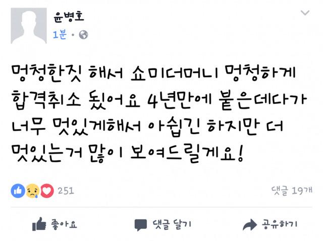 쇼미6 합격취소당한 고등래퍼 윤병호 | 인스티즈