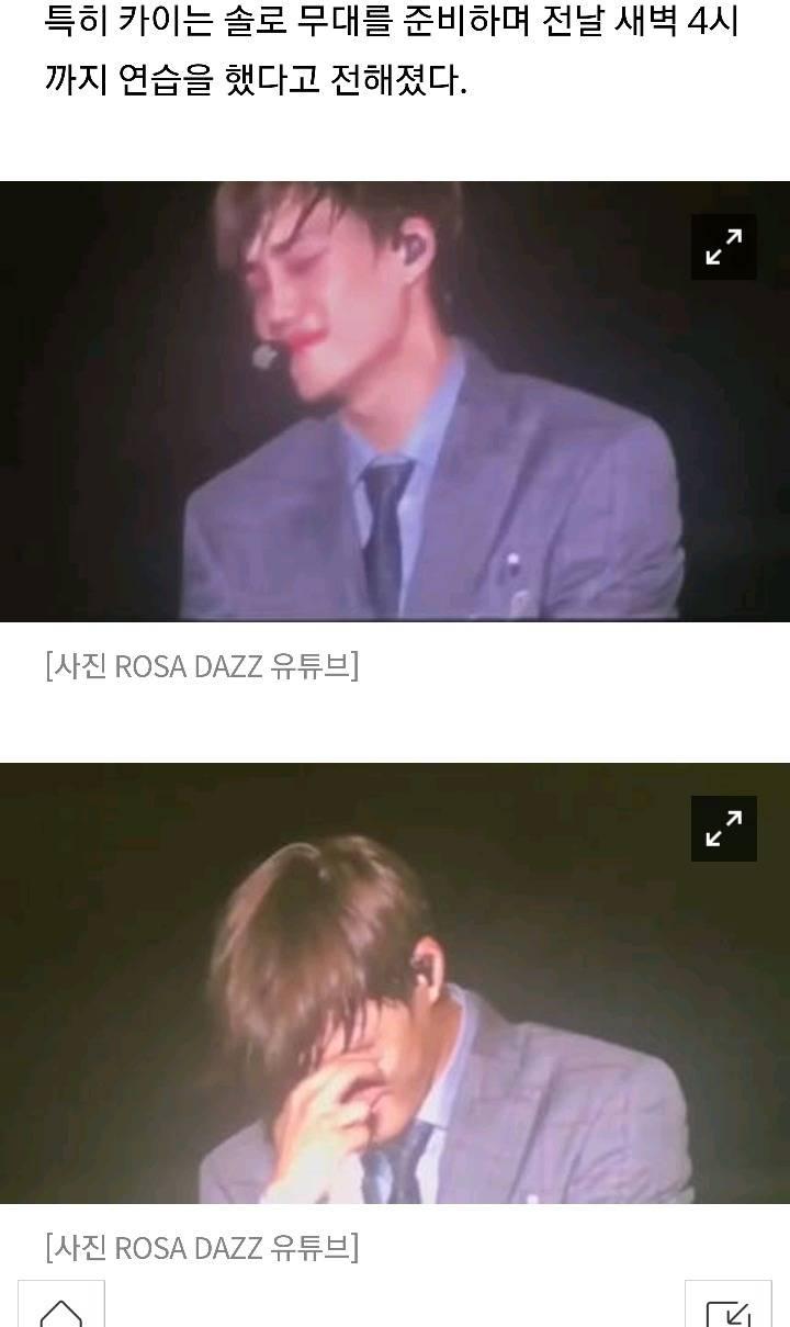 무대에서 실수한 뒤 '눈물' 쏟은 엑소 카이 | 인스티즈