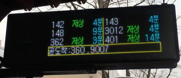 무나방 미션무나 상황 | 인스티즈