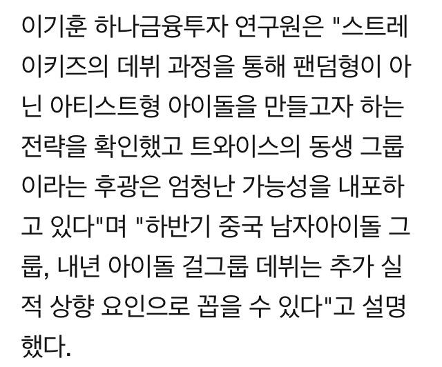 JYP 새 걸그룹 내년 데뷔 확정 .jpg   인스티즈