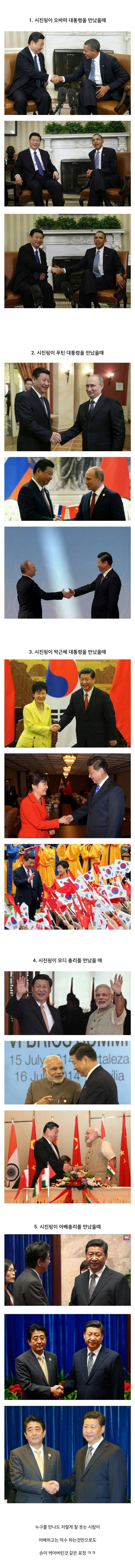 시진핑이 아베를 싫어하는 수준.jpg | 인스티즈