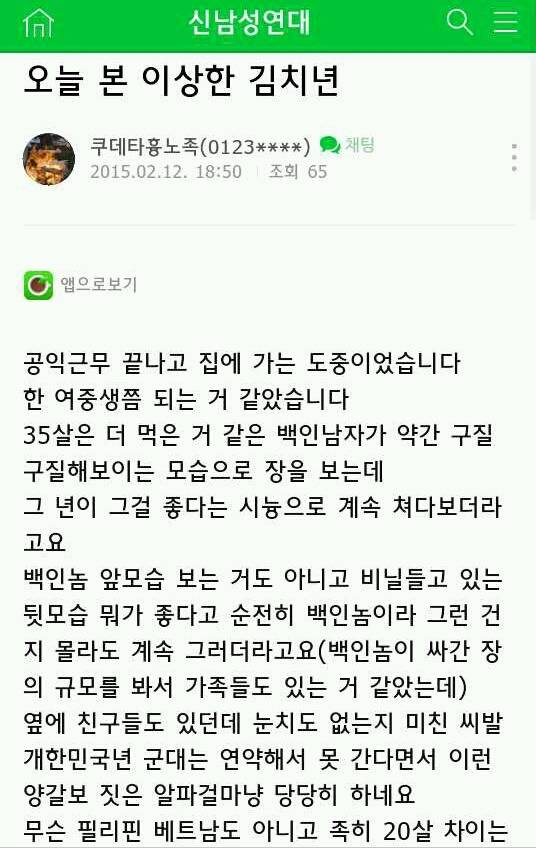 오늘 본 이상한 김치년 | 인스티즈