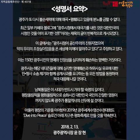 광주광역시가 네티즌한테 소송걸 듯! | 인스티즈