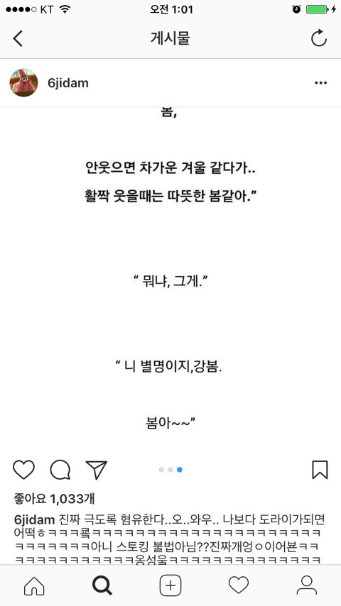 육지담 인스타 정리 (feat. 강다니엘) | 인스티즈