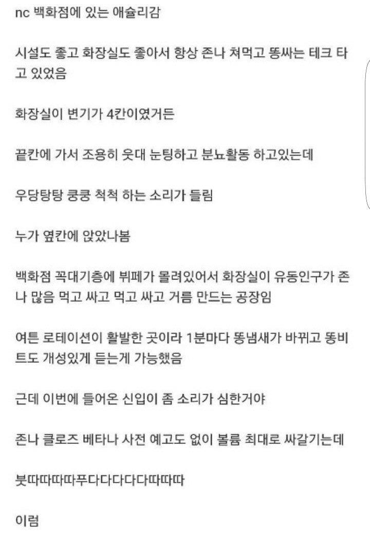 NC백화점 애슐리 화장실 후기.jpg | 인스티즈
