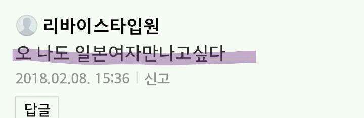 한국여자들은 남자치켜세워주는능력이 부족한듯.. | 인스티즈