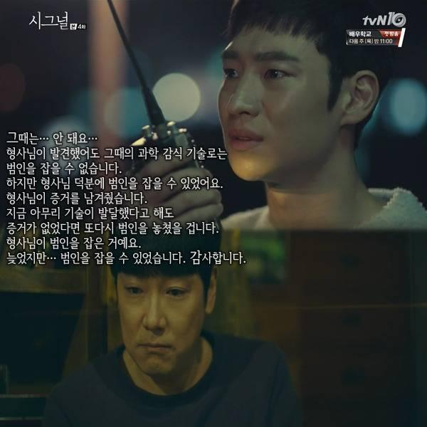 [시그널] 시그널이 남긴 tvN 시그널 명대사 - 인스티즈(instiz, 音思提资) 인티포털[인티포털] [시그널] 시그널이 남긴 tvN 시그널 명대사