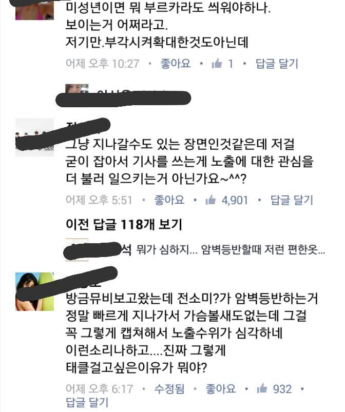 아이오아이 미성년 멤버들의 노출 이대로 괜찮을까? | 인스티즈