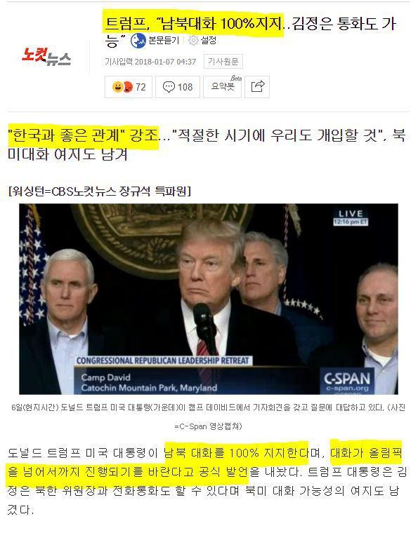 청와대가 거짓말했다고 소설쓰다가 오늘 트럼프한테 조목조목 쳐맞은 조선일보 김진명 ㅋㅋㅋ | 인스티즈