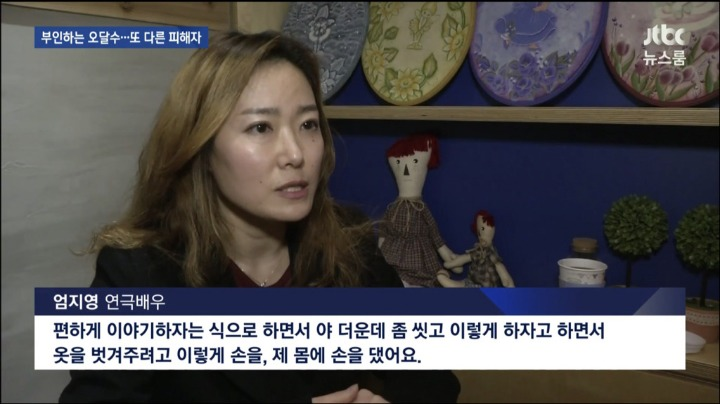 JTBC 뉴스룸 오달수 성추행 또 다른 피해자 | 인스티즈