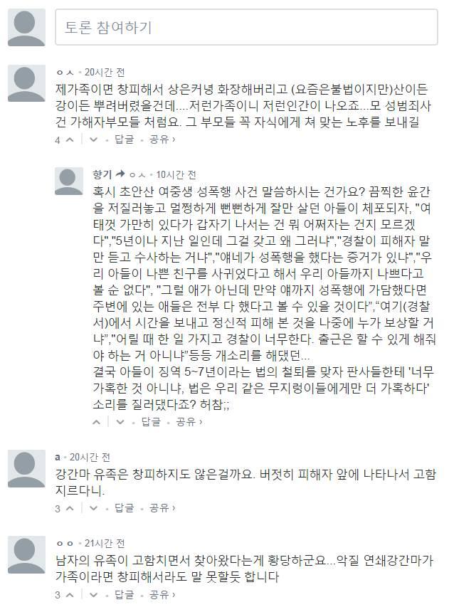 [2ch번역] 강간범이 정신병에 걸린 여성을 습격한 결과 역공을 당해서 죽었다 | 인스티즈