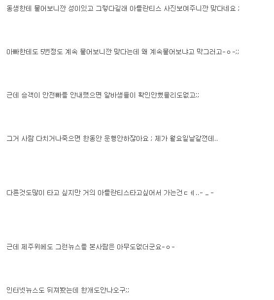아직까지 풀리지 않은 '롯데월드 아틀란티스 사고를 미리 본 소녀' | 인스티즈