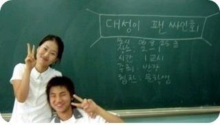 빅뱅으로 데뷔하고 6일만에 개인팬싸인회 열었던 대성.jpg | 인스티즈